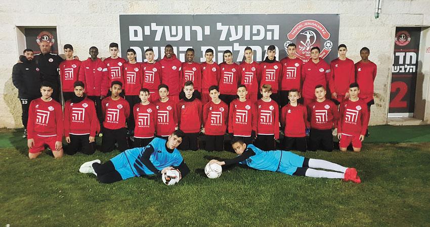 נערים ג' של הפועל ירושלים (צילום: באדיבות מחלקת הנוער של הפועל ירושלים)