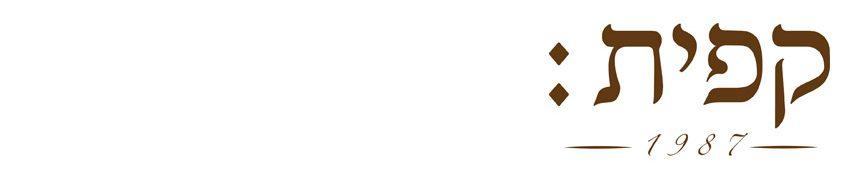 לוגו קפית
