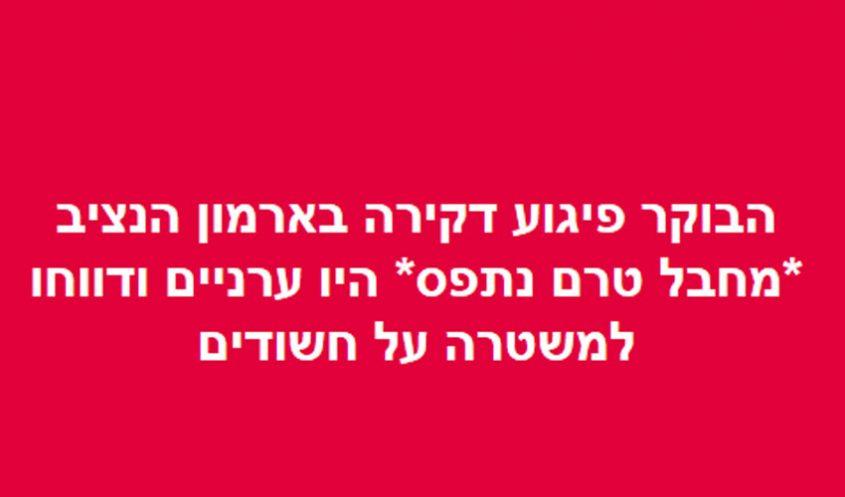 ההודעה שנכתב בקבוצת ארמון הנציב בפייסבוק