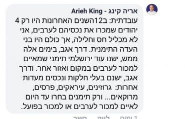 התגובה הגזענית של אריה קינג