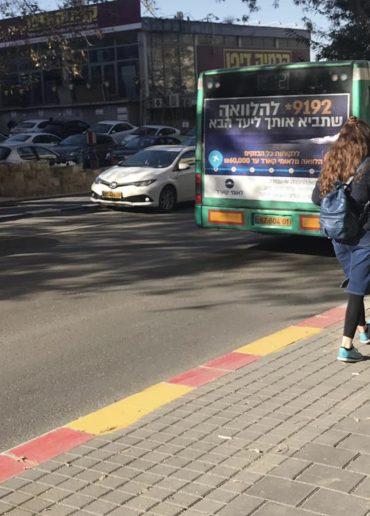 קו אוטובוס 12, ירושלים (צילום: פרטי)