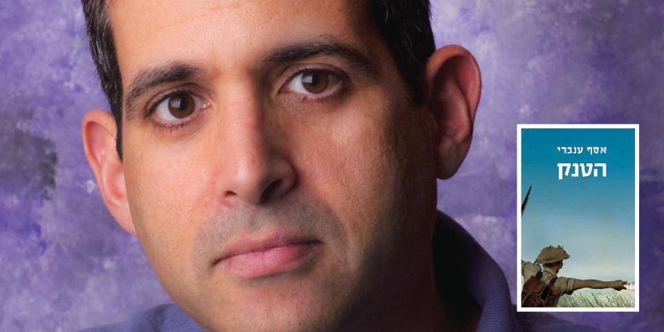 הסופר אסף ענברי מתארח בבית אבי חי
