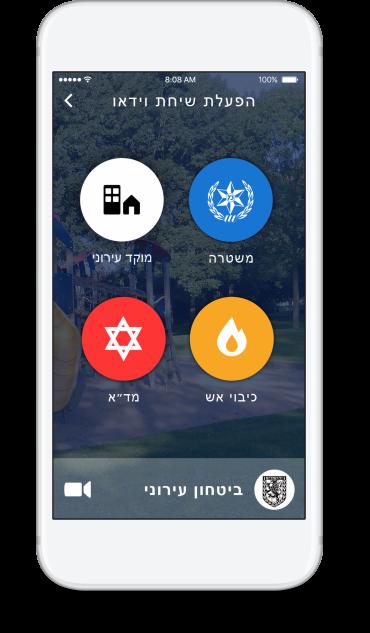 אפליקציה לחצן מצוקה למנהלי בתי ספר ולעובדים סוציאליים בירושלים (צילום: חברת Carbyne)
