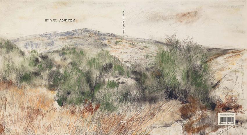 עטיפת הספר אנה טיכו (צילום: באדיבות מוזיאון ישראל)l
