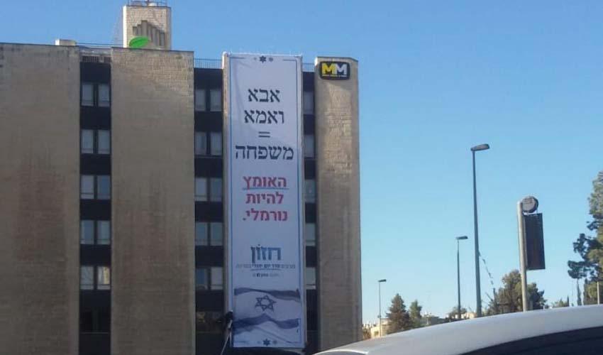שלט הפרסום בכניסה לעיר (צילום: שלומי הלר)