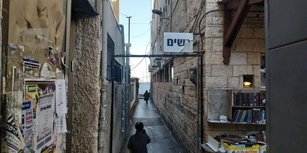 שלטי ההפרדה בשכונת גאולה (צילום: שלומי הלר)