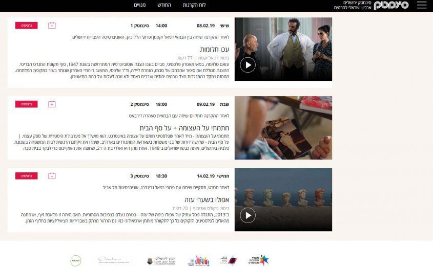"""פסטיבל הסרטים בעקבות הנכבה - """"48 מ""""מ"""" (צילום מסך מתוך אתר סינמטק ירושלים)"""