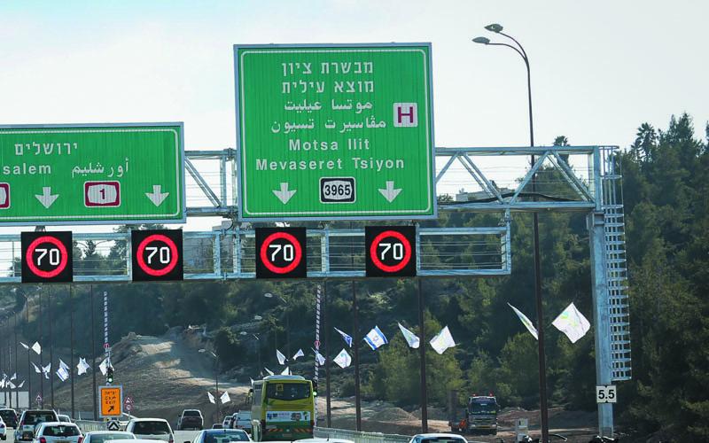 הכניסה למבשרת ציון דרך כביש 1 מכיוון מערב (צילום: אורן בן חקון)