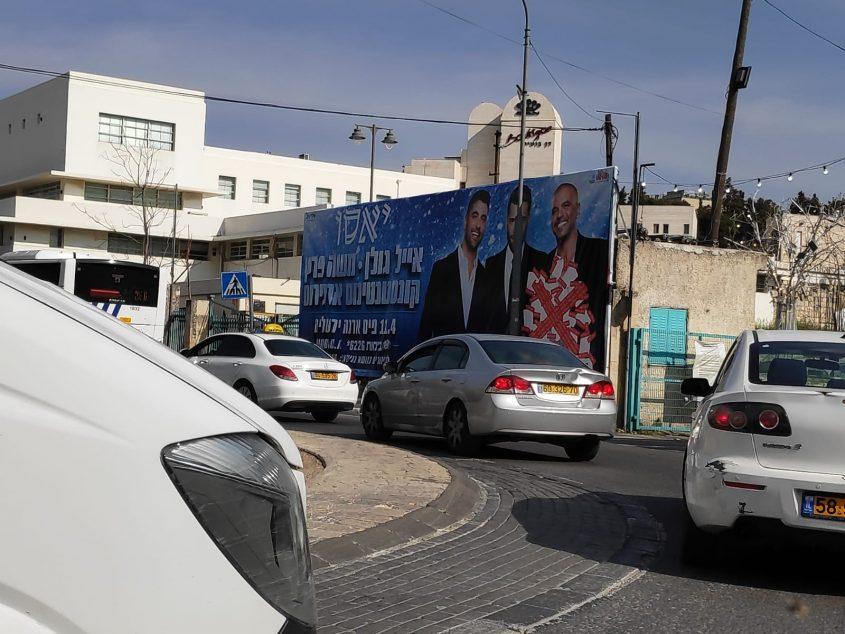 מחאה של ארגוני נשים נגד ההופעה של אייל גולן - סמוך למתחם התחנה בירושלים (צילום: שלומי הלר)