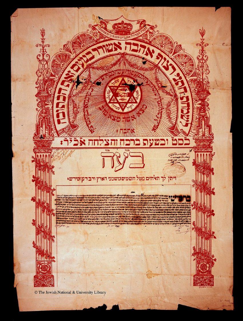 כתובה מטורקיה מאוסף הכתובות של הספריה הלאומית (צילום: באדיבות בית אבי חי)