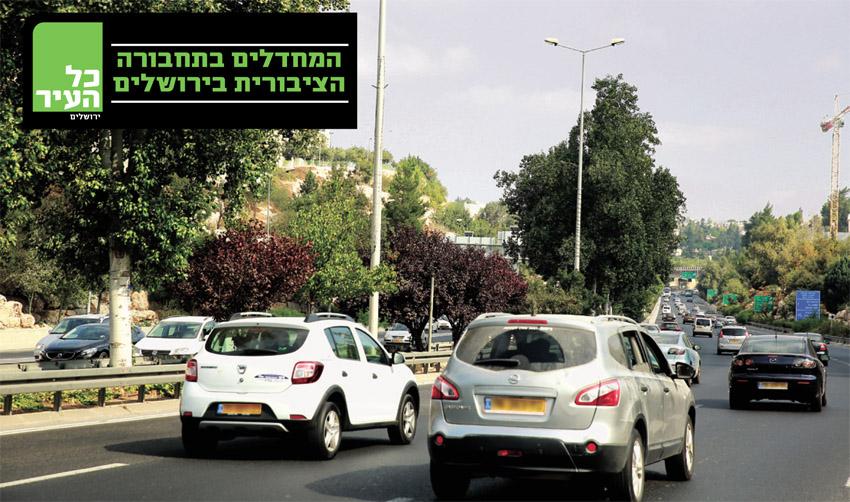 כביש בגין (צילום: ארנון בוסאני)