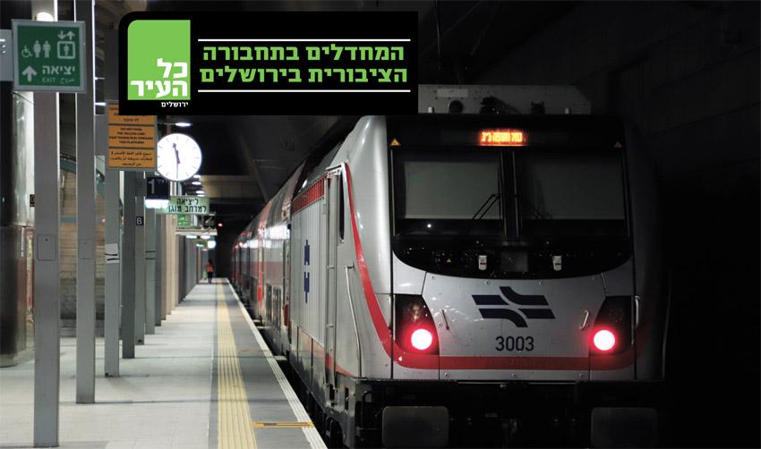 תחנת הרכבת החדשה (צילום: שלומי כהן)