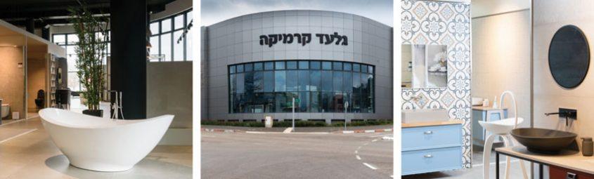 גלעד קרמיקה צילום יגאל-דוד חכמון