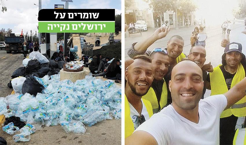 תומר סולטן ועובדי נפת מרכז העיר באגף התברואה, האשפה שנאספה במרכז העיר בשישי שעבר (צילומים: פרטי, עיריית ירושלים)