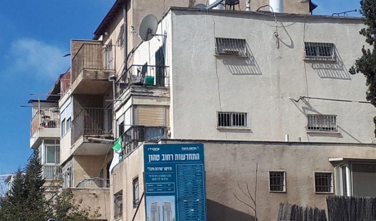 אחד הבניינים המיועדים להריסה ברחוב טהון בקרית היובל (צילום: פרטי)