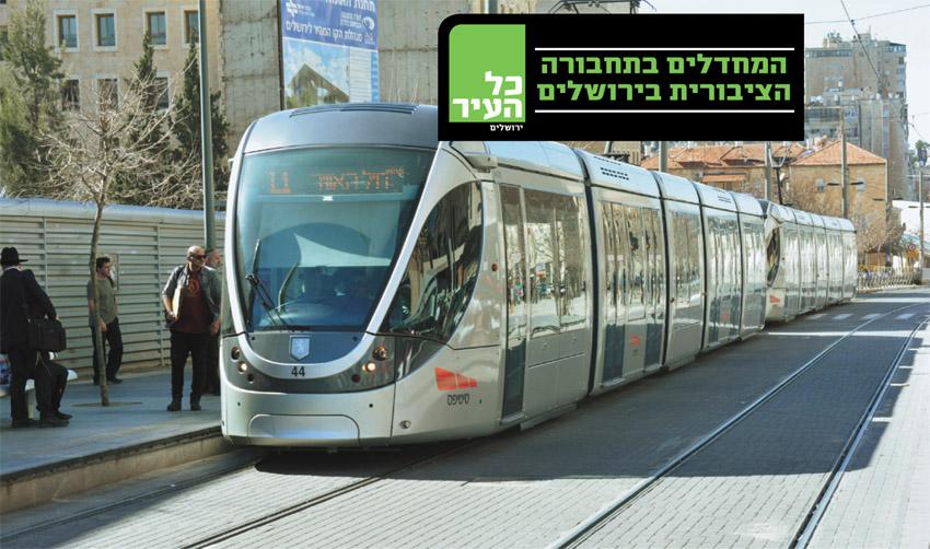 דוח חמור על הרכבת הקלה בירושלים: צפיפות, תדירות נמוכה והפחתת רכבות בשעות השיא