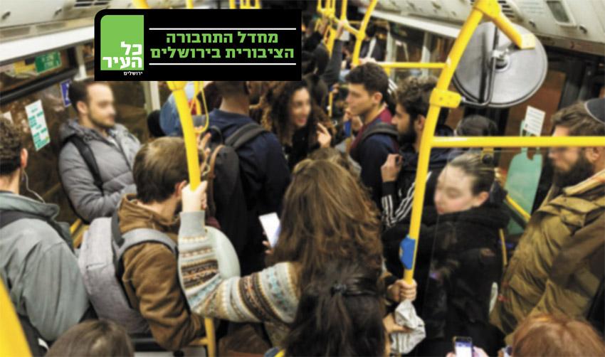 צפיפות באוטובוס הסטודנטים קו 19 (צילום: מולי גולדברג)