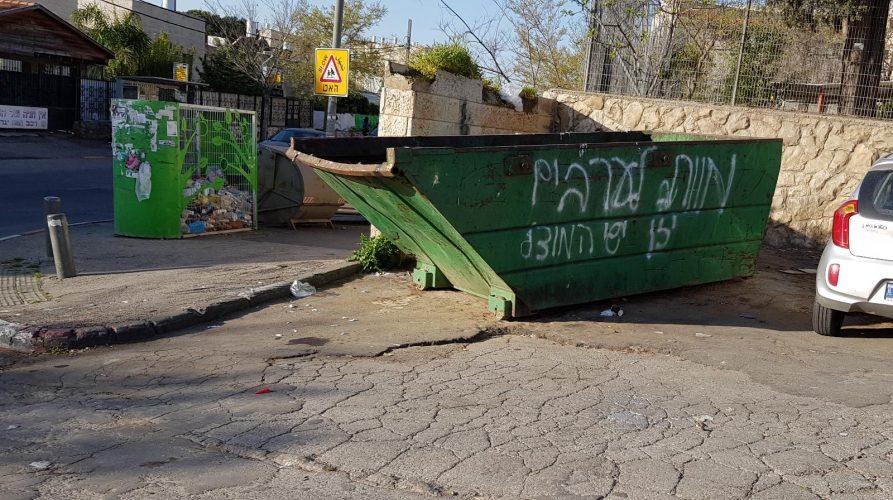 הבוקר, לב שכונת גוננים: כתובת שנאה נגד ערבים