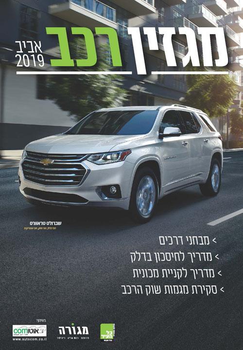 מגזין רכב פסח 2019