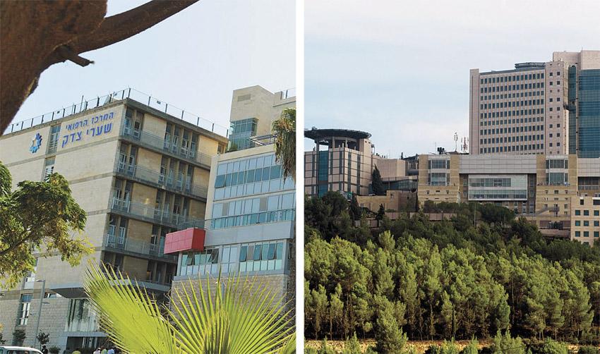 המרכז הרפואי הדסה עין כרם, המרכז הרפואי שערי צדק (צילומים: אבי חיון, דוברות שערי צדק)
