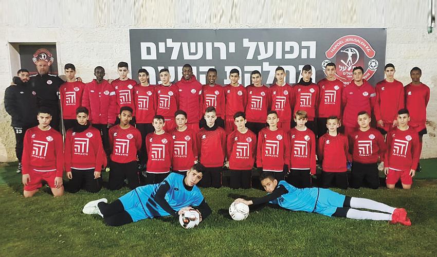 נערים ג' של הפועל בכדורגל (צילום: באדיבות הפועל ירושלים)