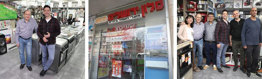 סלון ירושלים (צילום: שלומי כהן)