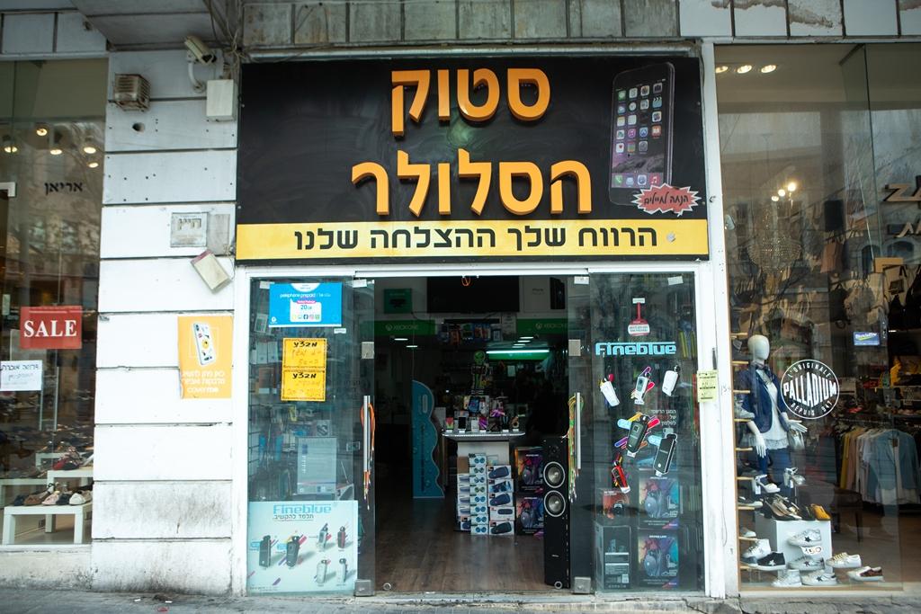 סטוק הסלולר (צילום: יובל כהן אהרונוב)