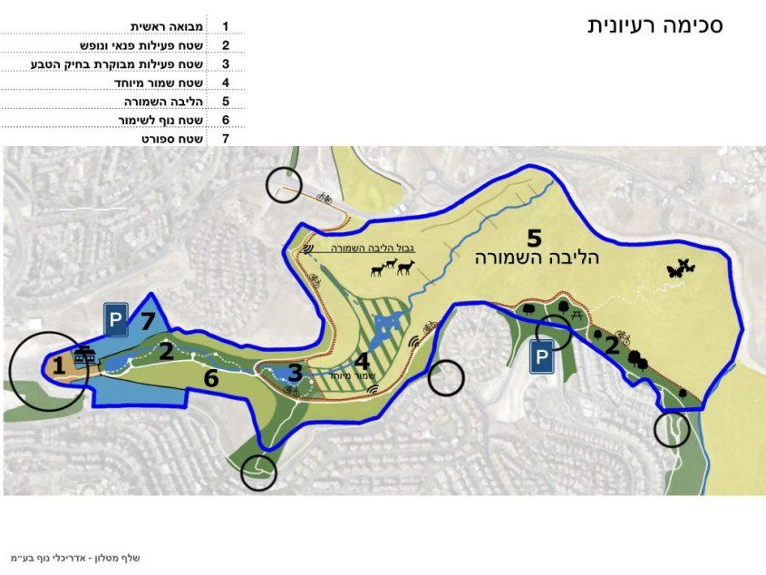 """התוכנית להקמת פארק עירוני בוואדי זמרי (קרדיט: גיא שלף - שלף מטלון אדריכלי נוף בע""""מ)"""