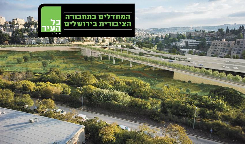 הכניסה החדשה לירושלים ממערב מכביש 16 לכביש בגין (הדמיה: קולקר קולקר אפשטיין אדריכלים)