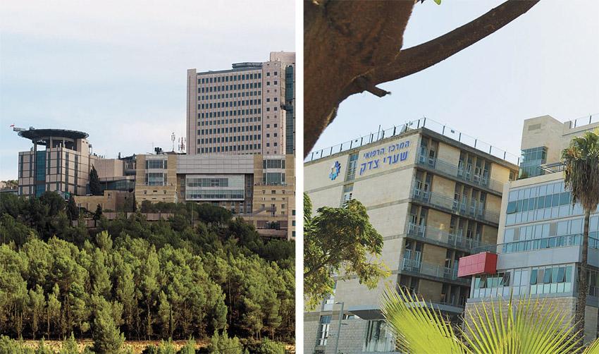המרכז הרפואי שערי צדק, המרכז הרפואי הדסה עין כרם (צילומים: דוברות שערי צדק, אבי חיון)