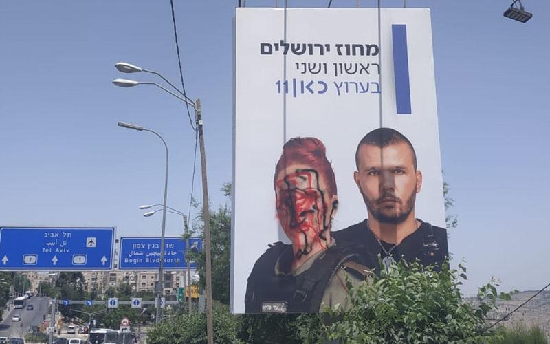 שלט החוצות שהושחת בכניסה לירושלים (צילום: שלומי הלר)