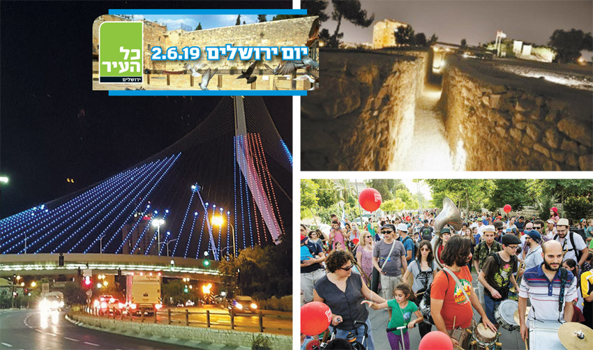 """גשר המיתרים מואר לכבוד יום ירושלים, גבעת התחמושת, צעדת המשפחות (צילומים: עיריית ירושלים, יח""""צ, נועם פיינר)"""