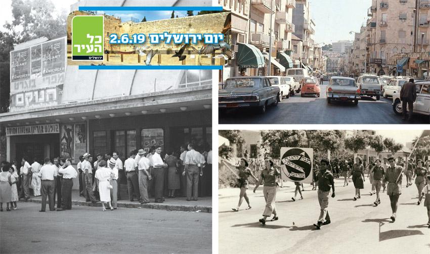 ירושלים של פעם: טור מיוחד של חיים ברעם