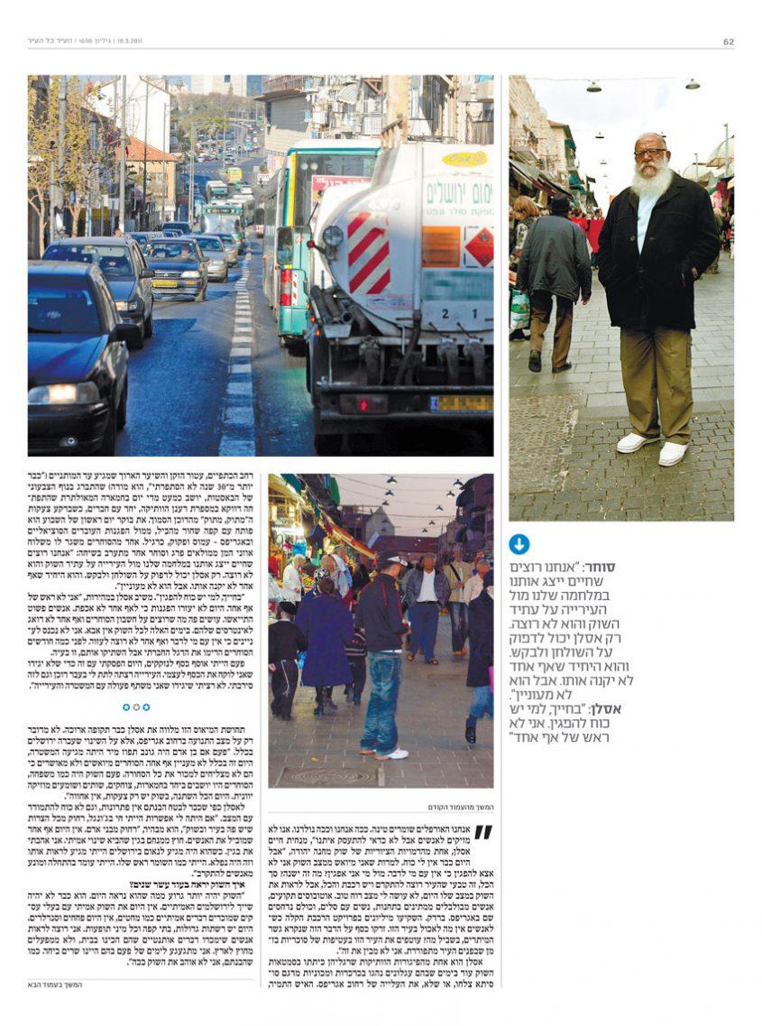 """מתוך הראיון שפורסם עם חיים אסלן ז""""ל במרץ 2011"""