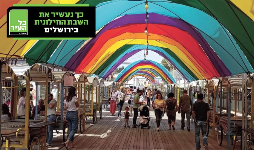 מתחם התחנה בירושלים פתוח בשבת: אז למה שלא יופעל כמו שצריך?