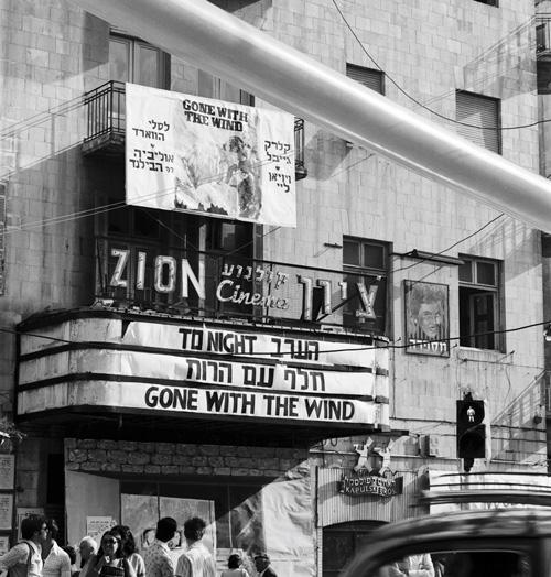 קולנוע ציון בשנות ה-70 (צילום: ראובן מילון)