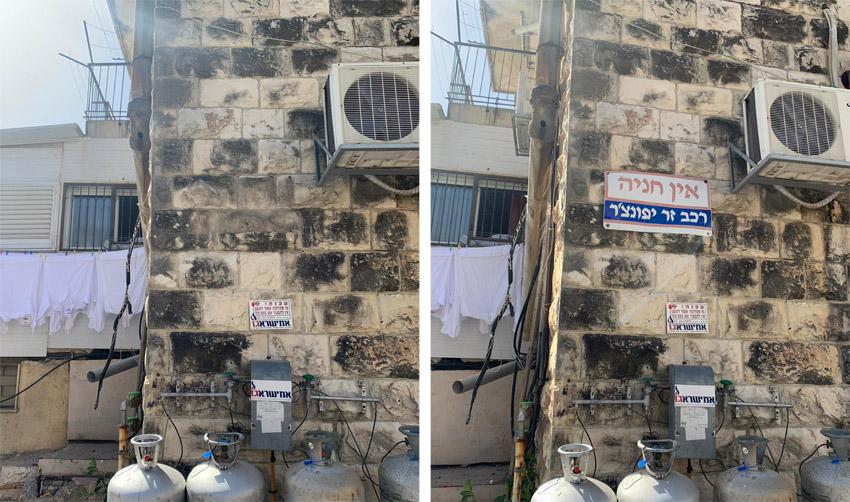 שלט חניה מאיים מאה שערים, הוסר שלט חנייה מאייה מאה שערים (צילומים: עיריית ירושלים)