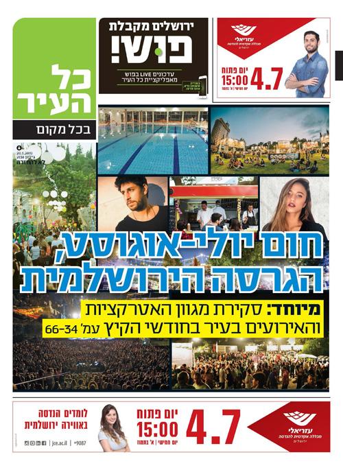 עיתון כל העיר 27.6.2019