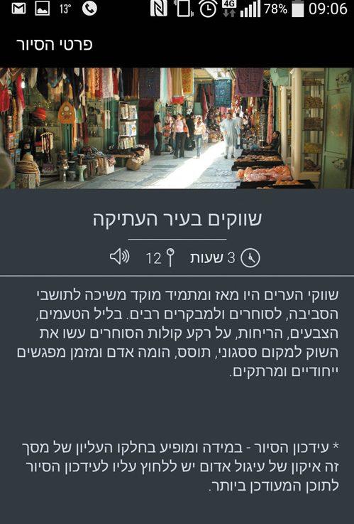 מתוך אפליקציית 'סיורים קוליים בעיר העתיקה ירושלים' (צילום מסך)