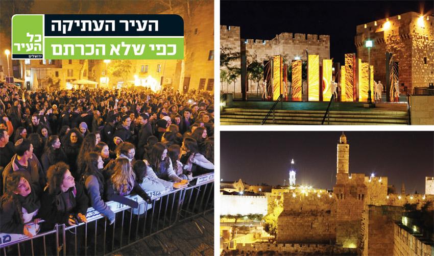 פסטיבל צלילים בעיר העתיקה, מוזיאון מגדל דוד, מתוך פסטיבל האור 2019 (צילומים: קובי שרביט, פמ''י, פסטיבל האור שביל אור עבודה של avs ישראל)