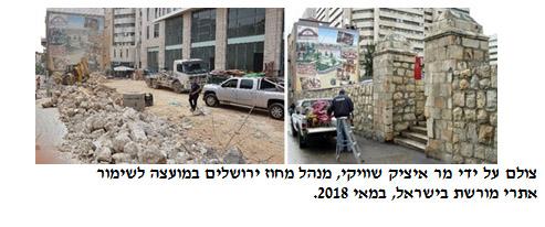 עמודי האבן ההיסטוריים שנהרסו במרכז העיר (מתוך דוח מבקר המדינה. צולם על ידי איציק שוויקי, מנהל מחוז ירושלים במועצה לשימור אתרים)