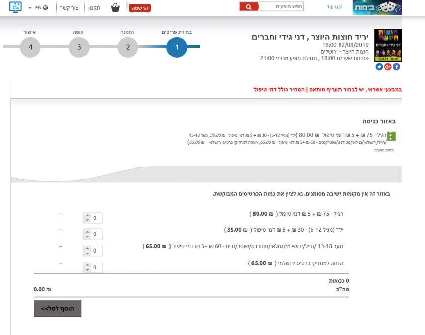 מחירי הכרטיסים לחוצות היותר באתר בימות (צילום מסך)