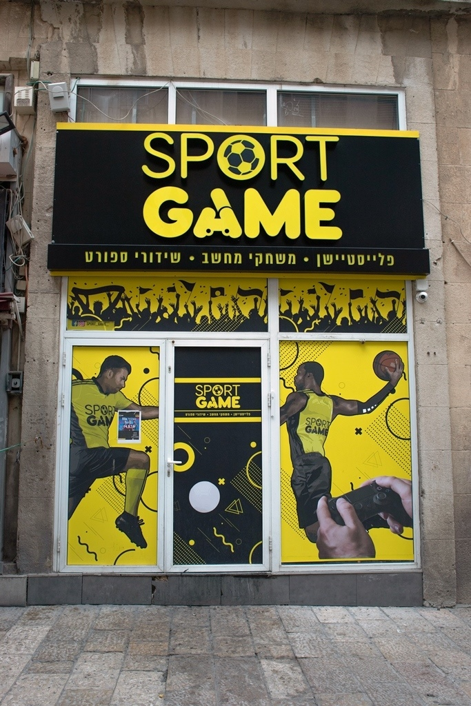 ספורט גיים (צילום: יובל כהן אהרונוב)