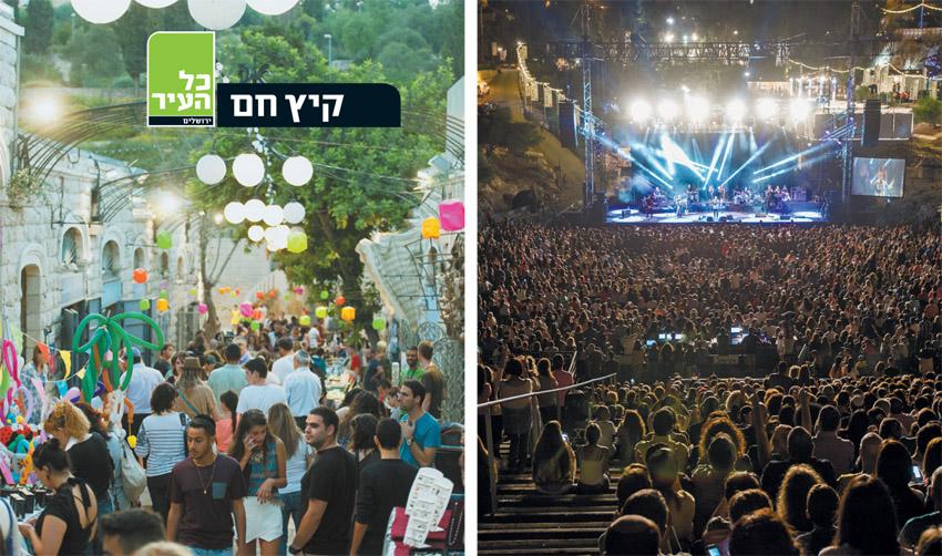 פסטיבל חוצות היוצר בשנה שעברה (צילומים: שמואל כהן)