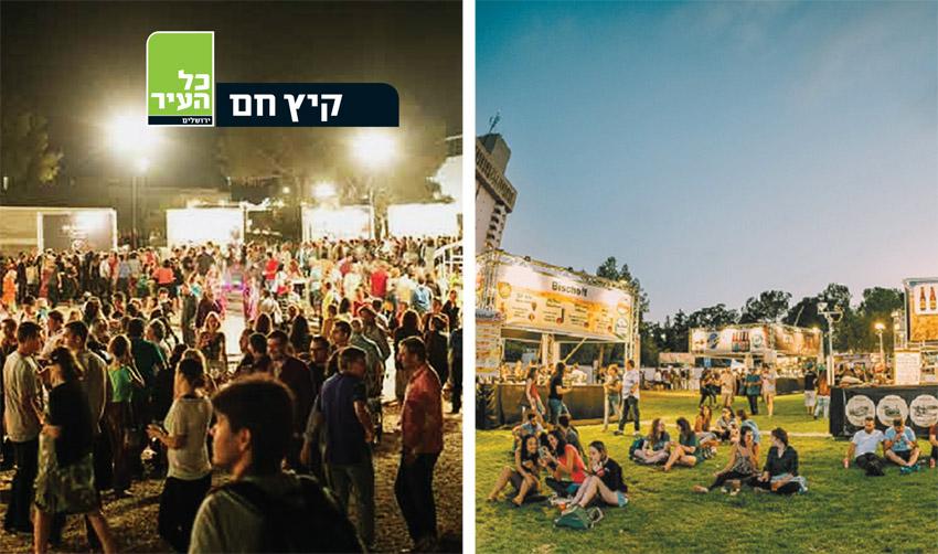 פסטיבל הבירה, פסטיבל היין (צילומים: ברק אהרון, באדיבות מוזיאון ישראל, נתנאל טוביאס)
