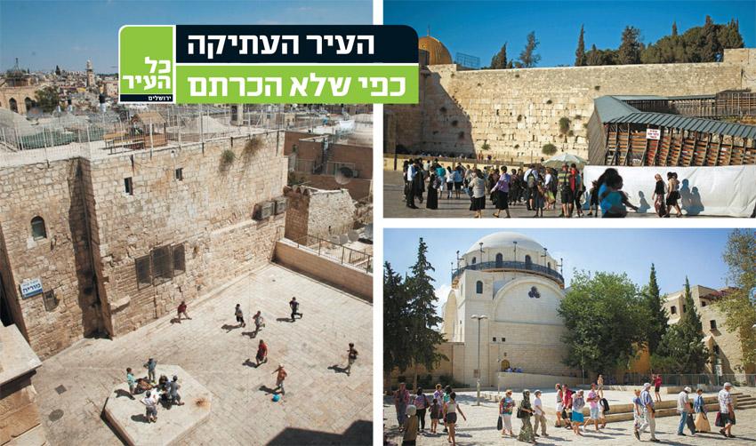 הכותל המערבי, בית הכנסת החורבה, הרובע היהודי (צילום: דניאל בר און, אמיל סלמן)