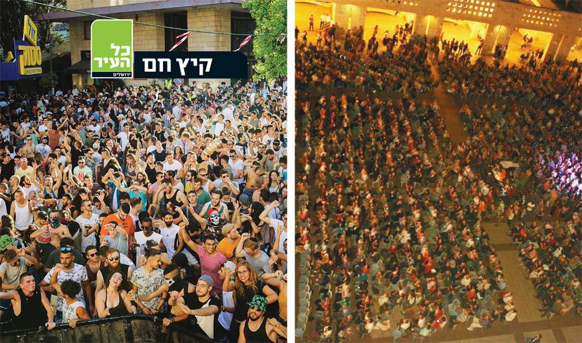 מופע קיץ בכיכר ספרא, מסיבת רחוב בירושלים (צילומים: מל בריקמן, מתוך דף הפייסבוק של פרונט סטייג)