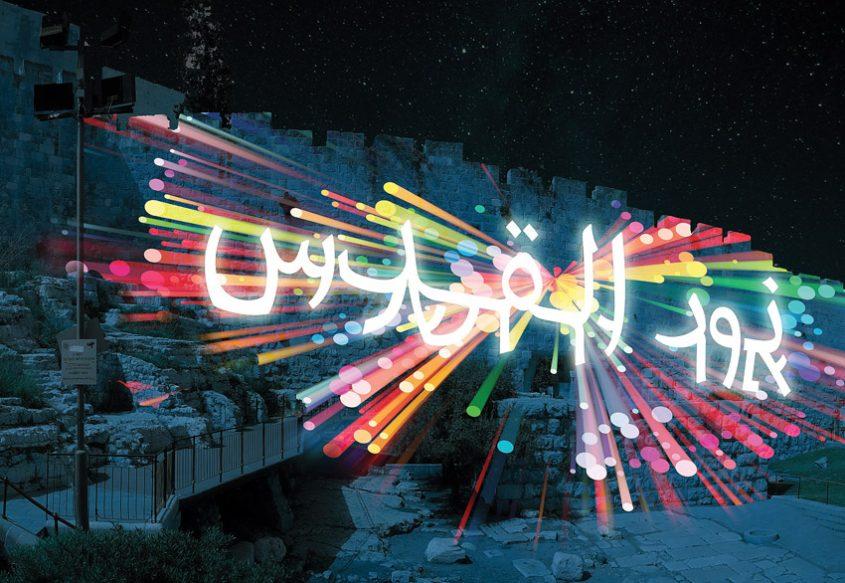 פסטיבל האור (צילום: באדיבות פסטיבל האור)