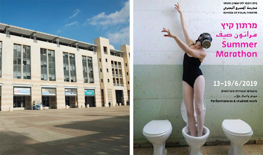 מודעה של התיאטרון החזותי, כיכר ספרא (צילומים: צילום מסך, שלומי כהן)