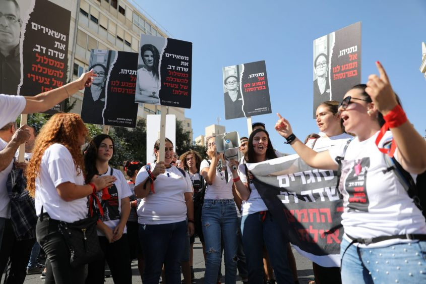 הפגנה נגד סגירת שדה דב מול בית ראש הממשלה (צילום: אמיל סלמן)